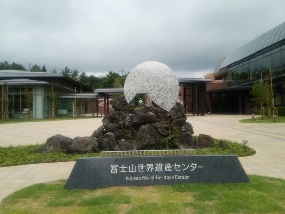 山梨県富士山世界遺産センター
