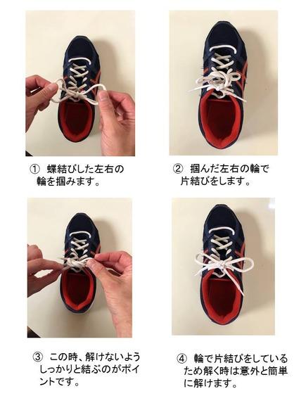 靴ひもの結び方