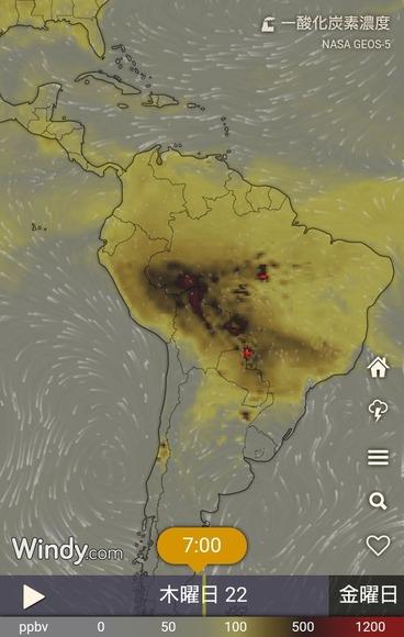 アマゾン火災