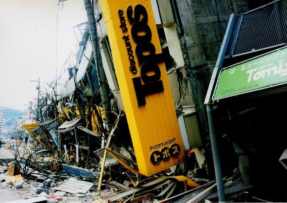 1280px-Hanshin-Awaji_earthquake_1995_343