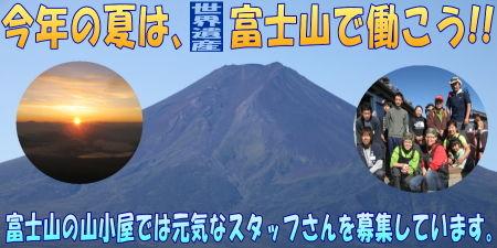 富士山バイト