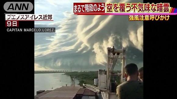 ブエノスアイレスの巨大雲