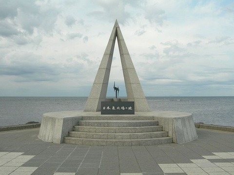 日本最北端の地の碑