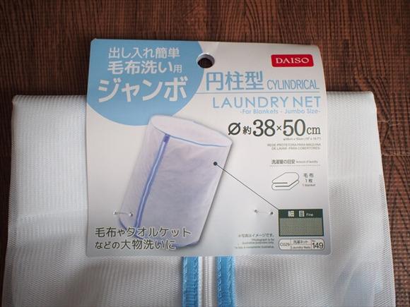 洗濯ネット (1)
