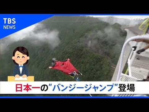 【岐阜県】高さ215m 日本一のバンジージャンプ登場!