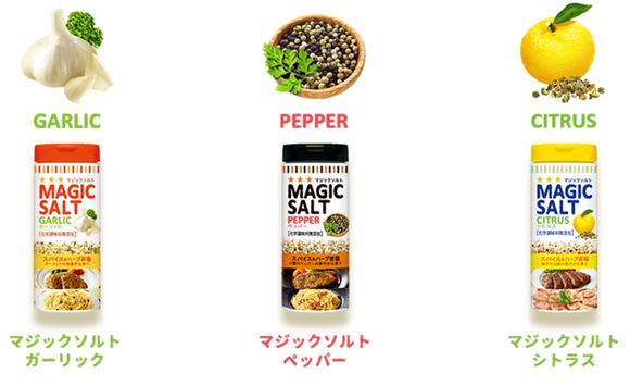 マジックソルト|エスビー食品株式会社