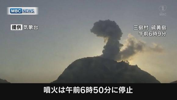 噴火 (1)