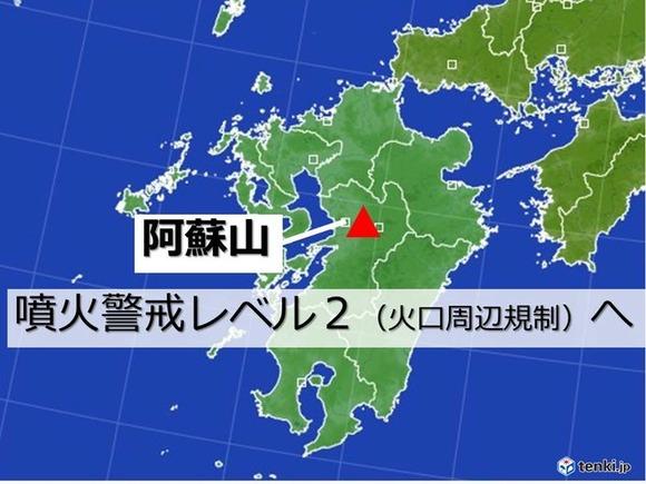 阿蘇山噴火レベル2