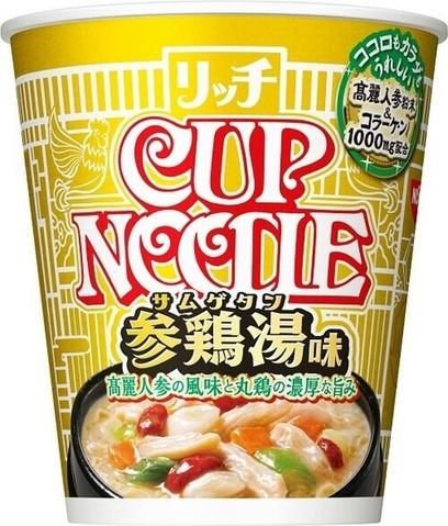 カップヌードルリッチ 参鶏湯味