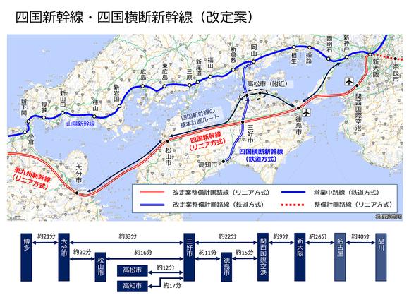 【図】幸福実現党 四国新幹線・四国横断新幹線(改定案)