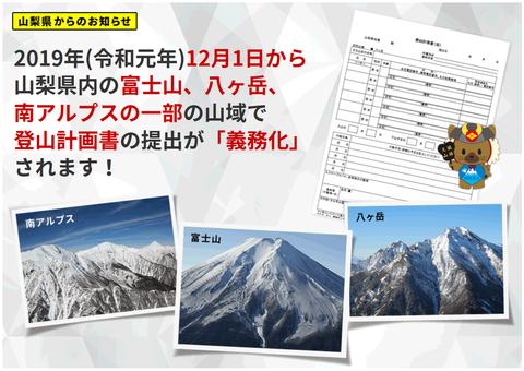 登山計画書