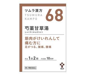 薬甘草湯 (1)