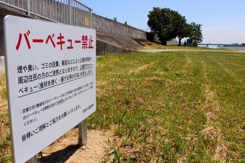 【悲報】武庫川のバーベキュー全面禁止…社会実験でマナー改善されず