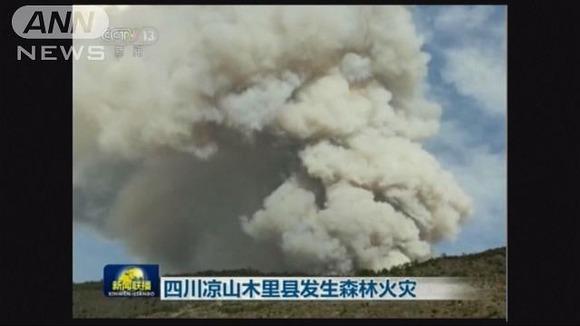 四川省で大規模山火事
