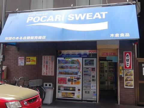 1024px-Drink_Vendar_Shop_Akihabara