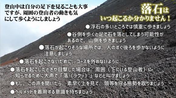 富士登山注意