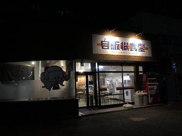 自販機食堂