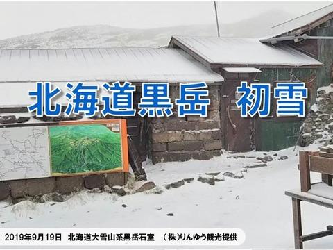 北海道大雪山系黒岳