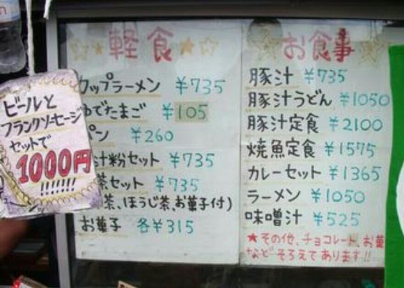 富士山ご飯の値段