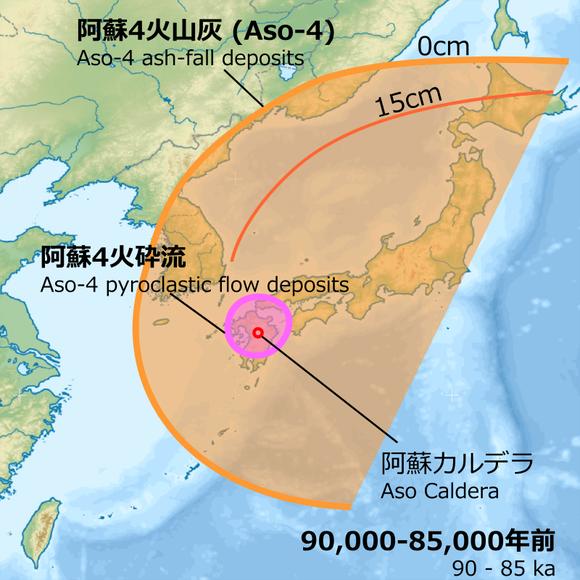 9万-8万5000年前の阿蘇4火砕流・火山灰