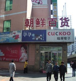chaoxianbaihuo