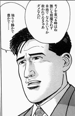 syokujityuu