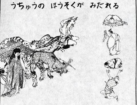 utyunohosoku