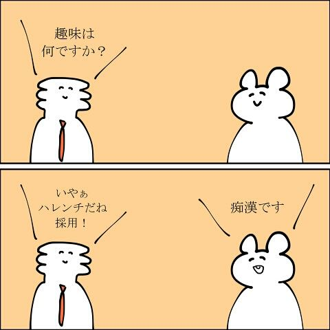 mensetu
