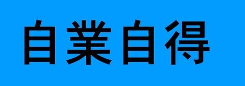 jigoujitoku