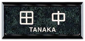 mu01-tanaka-sama1b