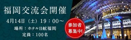 fukuoka_440x135