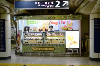 メトロ高田馬場店
