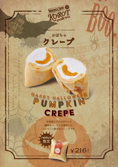 かぼちゃパネル