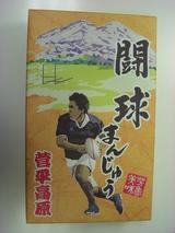 菅平饅頭1