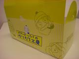 【吉岡】シュークリームの箱
