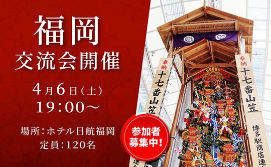 banner_fukuoka_600x370