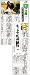 【吉岡】東京新聞