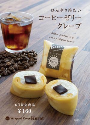 【チラシ】コーヒーゼリー