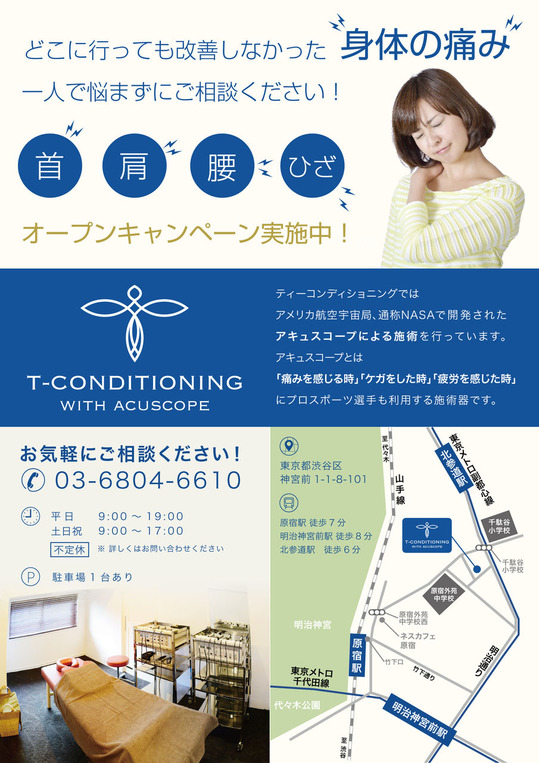 T-conditioning_A4チラシ_表_160728
