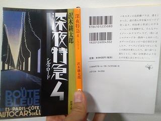 NEC_0478