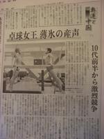 【吉岡】スポーツ記事