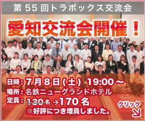 名古屋交流会