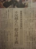【吉岡】新聞080326