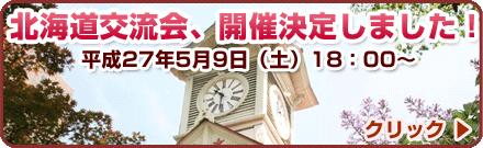 北海道交流会