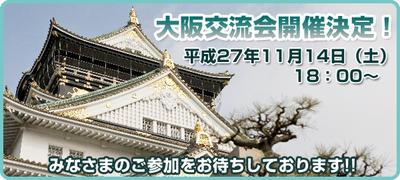 大阪交流会