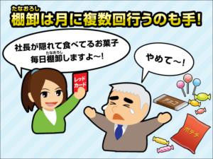 20141125_tanaoroshi_manga02_png_618832412