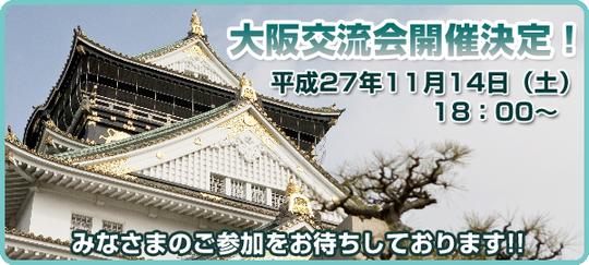 ★大阪交流会_151114