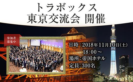 tokyo_600x370
