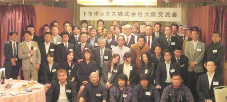 大阪交流会02