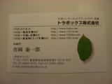 【吉岡】名刺3